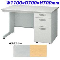 ライオン事務器片袖机ビジネスデスクEDシリーズH700タイプW1100×D700×H700mmED-E117S-B