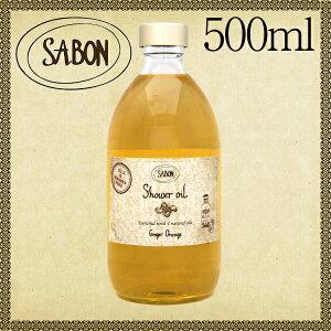 サボン シャワーオイル ジンジャーオレンジ 500ml