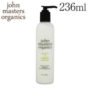 ジョンマスターオーガニック ゼラニウム&グレープフルーツ ボディミルク 236ml