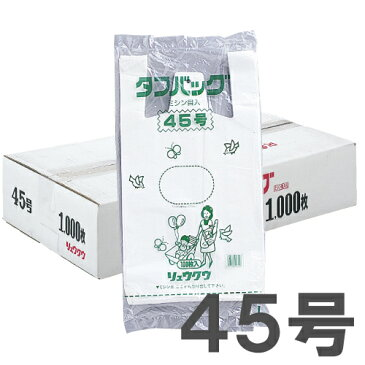 タフバッグ レジ袋 45号 100枚 10パック【送料無料(一部地域除く)】