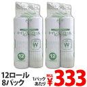 トイレットペーパー ダブル 27.5m 8パック 96ロール 再生紙