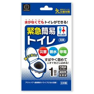 緊急時に水がなくてもトイレが出来る合計¥1900以上送料無料!緊急簡易トイレ1回分【合計¥1900...