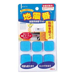 合計¥1900以上送料無料!地震番(耐震用装着マット) 6枚入【合計¥1900以上送料無料!】