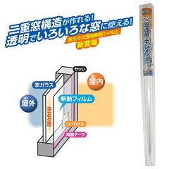 合計¥1900以上送料無料!ニトムズ 窓ガラス透明断熱フィルム【合計¥1900以上送料無料!】