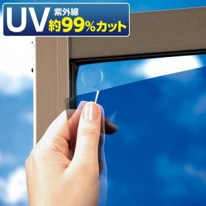 窓に貼るだけで紫外線を約99%カット。 室温上昇を抑えます。 合計¥1900以上送料無料!ニト...