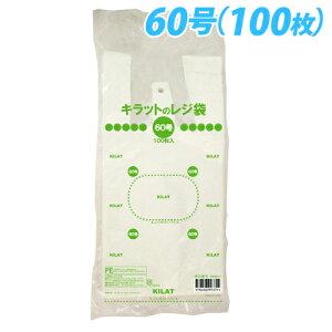 1枚あたり9.48円(税込) レジ袋 60号 100枚 キラットオリジナル 【合計¥4900以上送料無料!】
