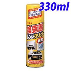 リンレイ 換気扇レンジクリーナー 330mlリンレイ 換気扇レンジクリーナー 330ml