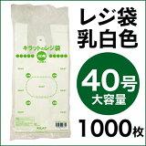 レジ袋 40号 100枚×10袋 0.017mm厚【送料無料(一部地域除く)】