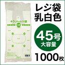 レジ袋 45号 100枚×10袋 0.02mm厚【送料無料(一部地域除く)】