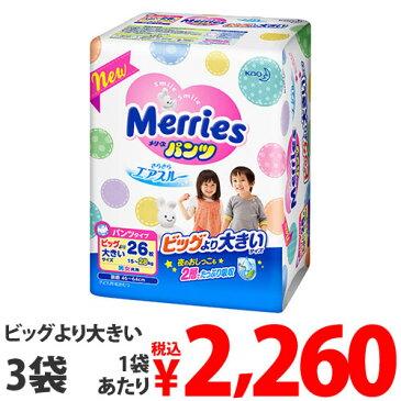 花王 メリーズパンツ さらさらエアスルー ビッグより大きいサイズ 26枚×3袋【送料無料(一部地域除く)】