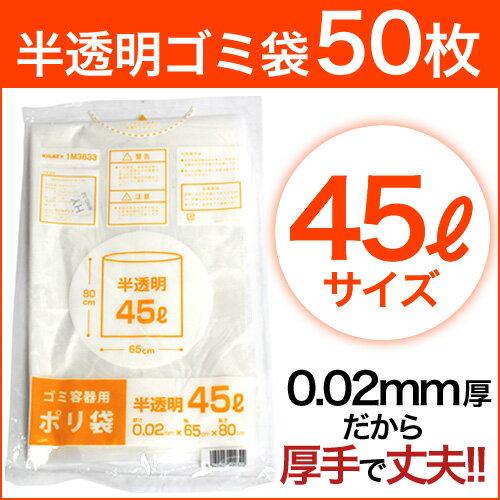 半透明ゴミ袋 薄手タイプ45L 業務用600枚