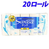 サラサ(sarasa) トイレットペーパー ダブル 20ロール / 純パルプ100%