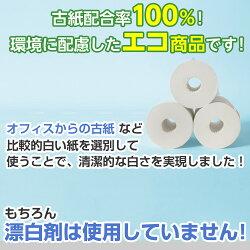 【枚数限定★100円OFFクーポン配布中】コアレストイレットペーパー8パック48ロールキラットオリジナル