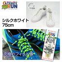 【売切れ御免】キャタピラン 靴ひも 75cm シルクホワイト...