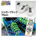 【売切れ御免】キャタピラン 靴ひも 75cm ジャガーブラッ...