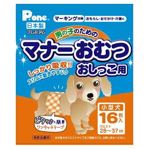 合計¥1900以上送料無料!男の子のためのマナーおむつ おしっこ用 小型犬 16枚【合計¥1900以上...