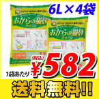 【送料無料】最安値挑戦!! 固まるオカラの猫砂 おからの猫砂 グリーン 6L 4袋