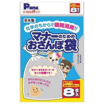 【売切れ御免】 ペット用ウンチ処理袋 マナーのためのおさんぽ袋プチ 8枚