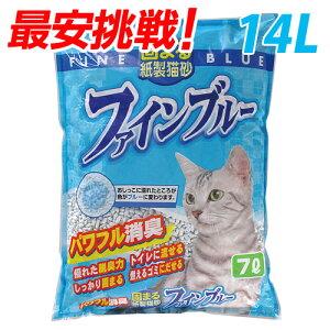 合計¥1900以上送料無料!色がかわる紙製猫砂 ファインブルー 14L【合計¥1900以上送料無料!】