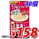 【数量限定特価】CIAOちゅ〜る まぐろ 4SC-71 (14g×4)×48個【送料無料(一部地域除く)】