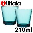 iittala イッタラ カルティオ Kartio タンブラー 210ml シーブルー 2個セット