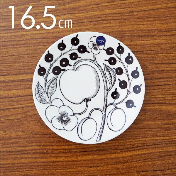 ARABIA アラビア Paratiisi Black ブラック パラティッシ ソーサー プレート 16.5cm お皿 皿 食器 洋食器 平皿 取り皿 おしゃれ かわいい 北欧 磁器 円形