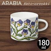 Arabia アラビア ケトオルヴォッキ Keto orvokki カップ 180ml