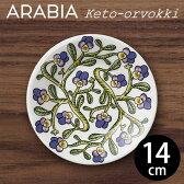 Arabia アラビア ケトオルヴォッキ Keto orvokki プレート (皿) 14cm