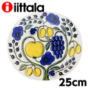 ARABIA アラビア Paratiisi Yellow イエロー パラティッシ オーバル プレート 25cm お皿 皿『送料無料(一部地域除く)』