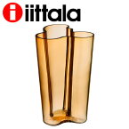 iittala イッタラ アルヴァアアルト Alvar Aalto ベース 251mm デザート【送料無料(一部地域除く)】