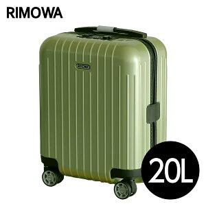 リモワ RIMOWA サルサ エアー 20L ライムグリーン SALSA AIR マルチホイール スーツケース 820.42.36.4 【送料無料(一部地域除く)】