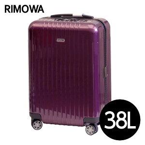 リモワ RIMOWA サルサ エアー 38L ウルトラバイオレット SALSA AIR ウルトラライトキャビンマルチホイール スーツケース 820.53.22.4【送料無料(一部地域除く)】