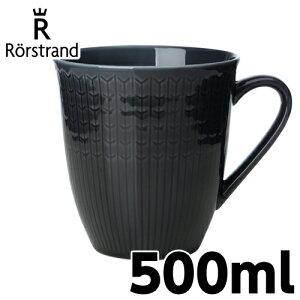 ロールストランド Rorstrand スウェディッシュグレース Swedish grace マグ マグカップ 500ml ストーン/ダークグレー