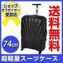 61%OFF!送料無料! 大人気の軽々スーツケース。耐久性に優れ、極めて軽量な新素材カーヴを使...
