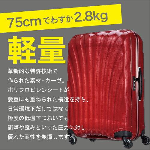 b48b6a6bf3 1週間以上の旅行に最適!サムソナイト コスモライト スーツケース 75cm ...