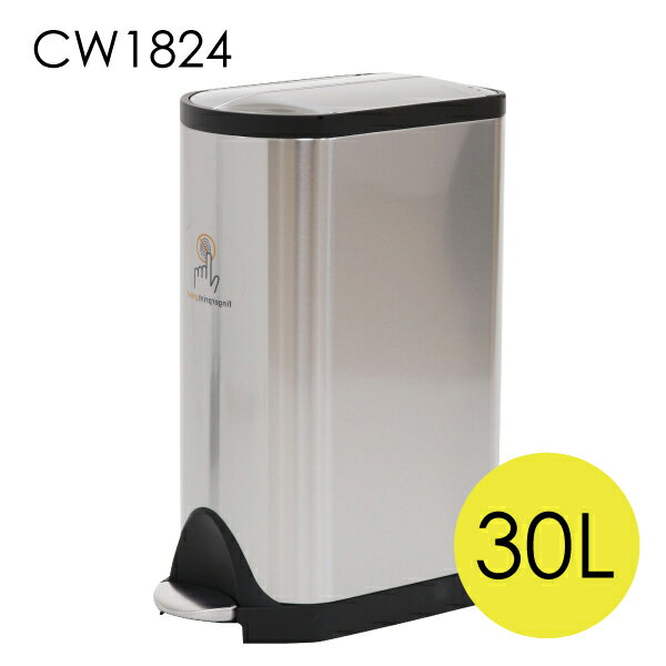 シンプルヒューマン CW1824 バタフライ ステップカン ステンレス ゴミ箱 30L SIMPLEHUMAN【送料無料(一部地域除く)】