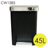 シンプルヒューマン CW1385 レクタンギュラー ステップカン ポケット付 ブラック プラスチック 45L ゴミ箱 simplehuman【送料無料(一部地域除く)】