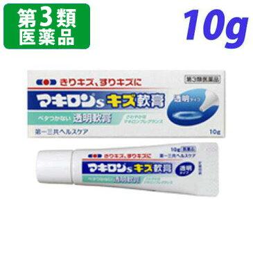 【第3類医薬品】マキロンSキズ軟膏 10g