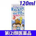 【第(2)類医薬品】アルペンSこどもせきどめシロップ イチゴ味 120ml
