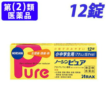 【指定第2類医薬品】小中学生用ノーシンピュア 12錠
