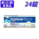 【指定第2類医薬品】ノーシンホワイト錠 24錠【取寄品】