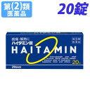 【指定第2類医薬品】ハイタミン錠 20錠【取寄品】
