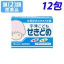 【第(2)類医薬品】宇津こどもせきどめ 12包【取寄品】