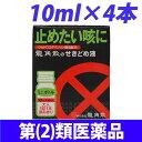 【第(2)類医薬品】龍角散 せきどめ液 ベリコンS 10ml×4本