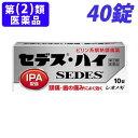 【指定第2類医薬品】セデス・ハイ 40錠【取寄品】