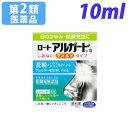 【第2類医薬品】ロート アルガードs 10ml
