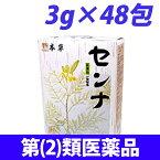 【第(2)類医薬品】本草 センナ(分包) 3g×48包