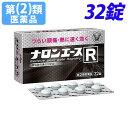 【指定第2類医薬品】ナロンエースR 32錠