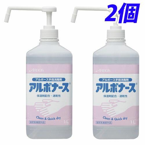 【指定医薬部外品】 アルボナース 手指消毒剤 1L×2本