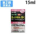 【第2類医薬品】マイティアアイテクト アルピタットN 15ml